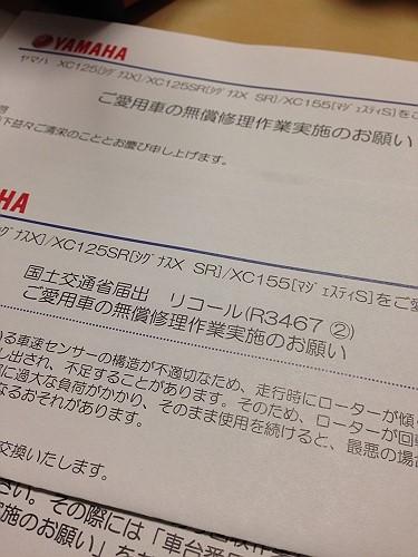 20141204_085846145_iOS-s.JPG